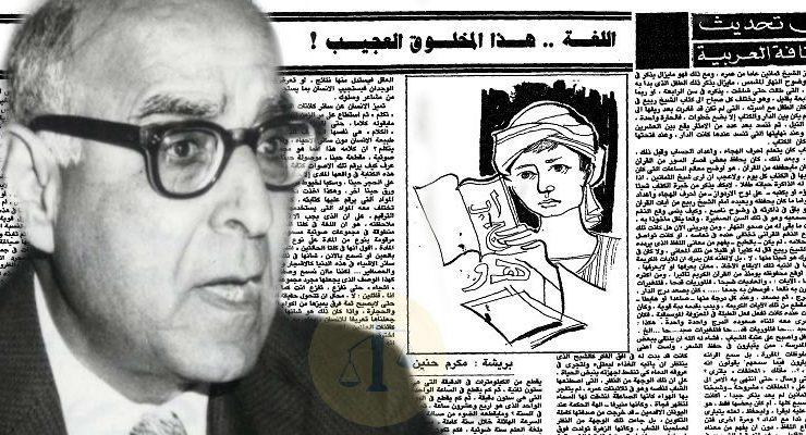 زكي نجيب محمود