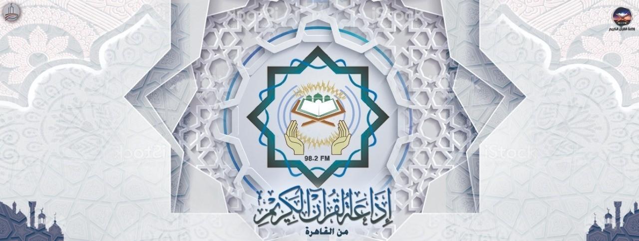 شعار إذاعة القرآن الكريم