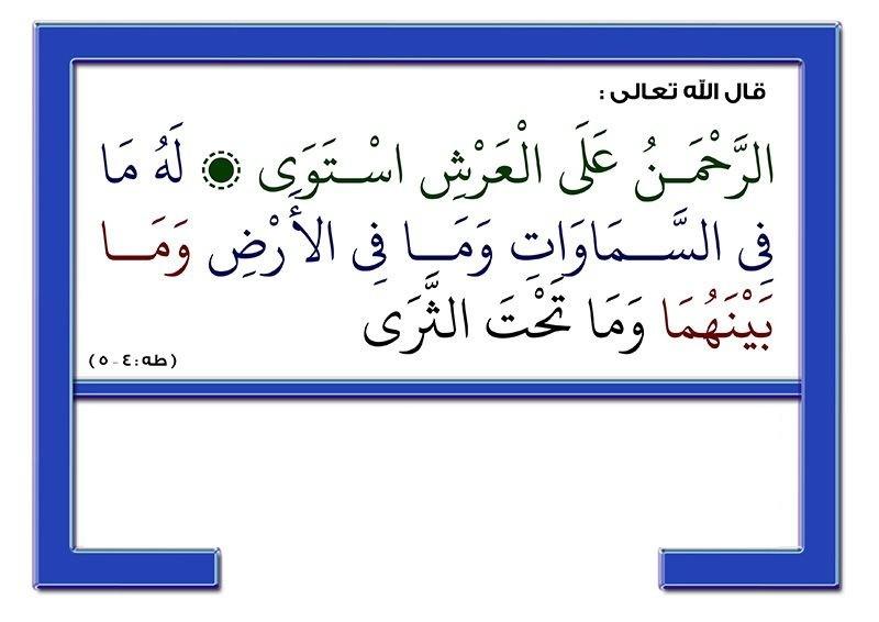 آية الرحمن على العرش استوى