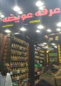 محل عطارة عرفة عويضة الشهير بالسوق السياحي في مدينة أسوان