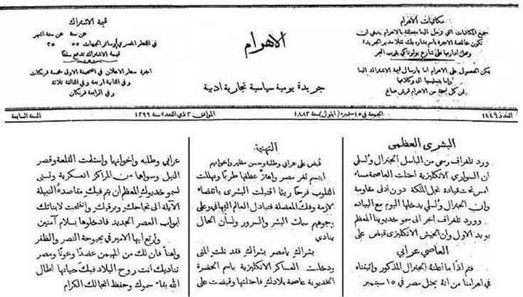 خبر القبض على أحمد عرابي