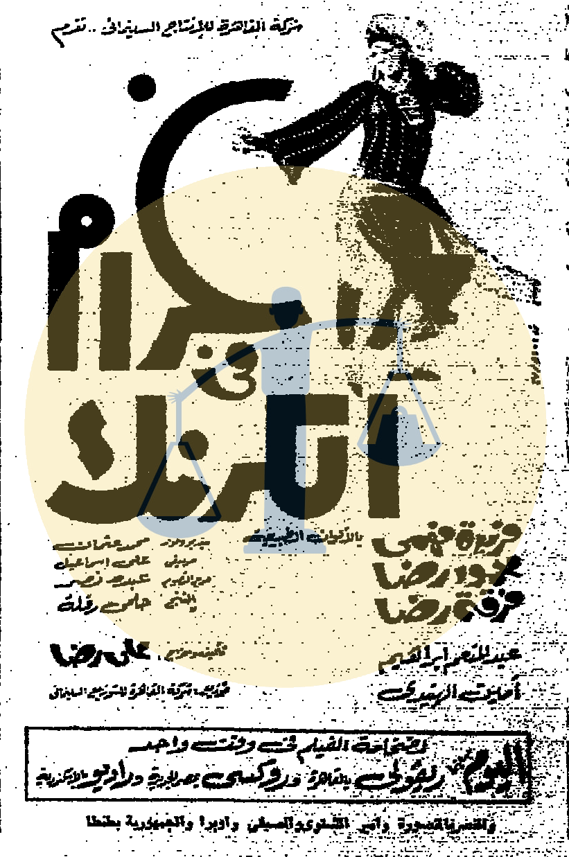 إعلان فيلم غرام في الكرنك