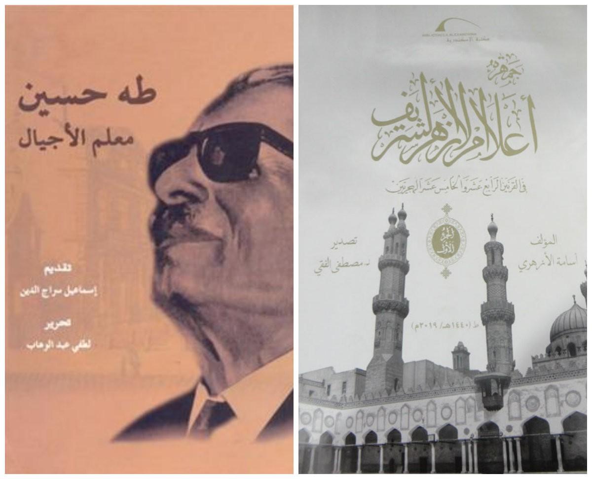 غلاف جمهرة أعلام الأزهر وطه حسين معلم الأجيال