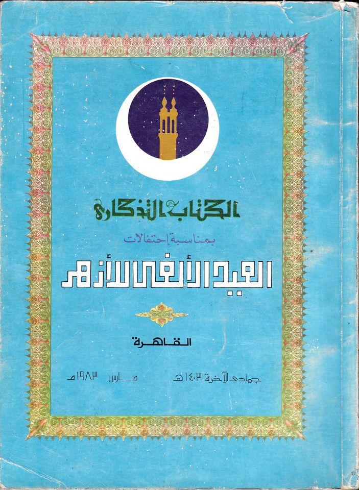غلاف كتاب العيد الألفي للأزهر