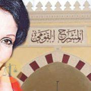 فردوس عبدالحميد والمسرح القومي