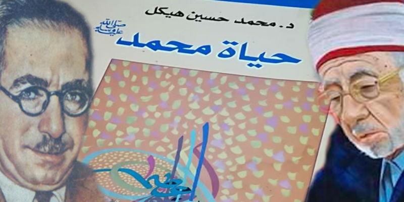 كتاب حياة محمد لمحمد حسين هيكل