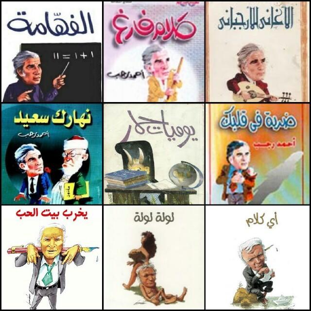كتب أحمد رجب