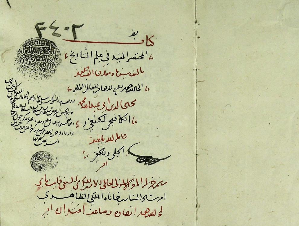 مخطوط المختصر في علم التاريخ للكافيجي