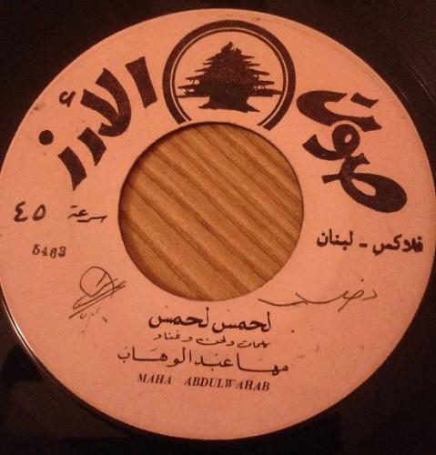 احدى الاسطوانات التي انتجت في لبنان بصوت مها عبد الوهاب