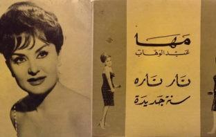 ملصق لإحدى أغنيات مها عبد الوهاب مطربة السكس