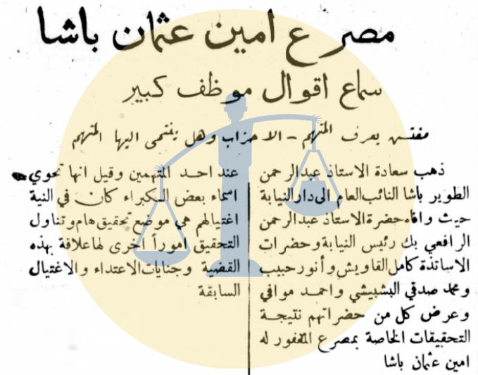 خبر مقتل أمين عثمان