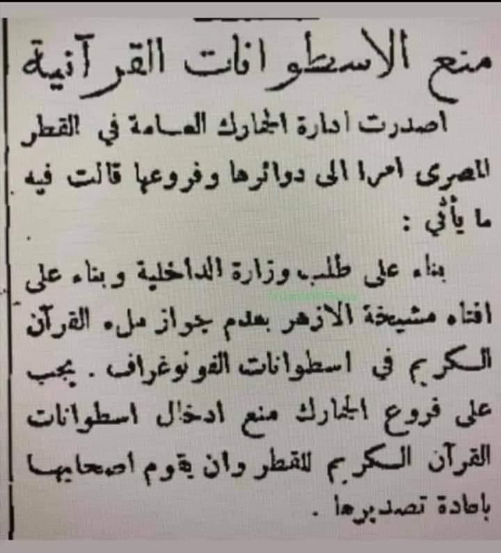 خبر منع أسطوانات القرآن على الفونوغراف
