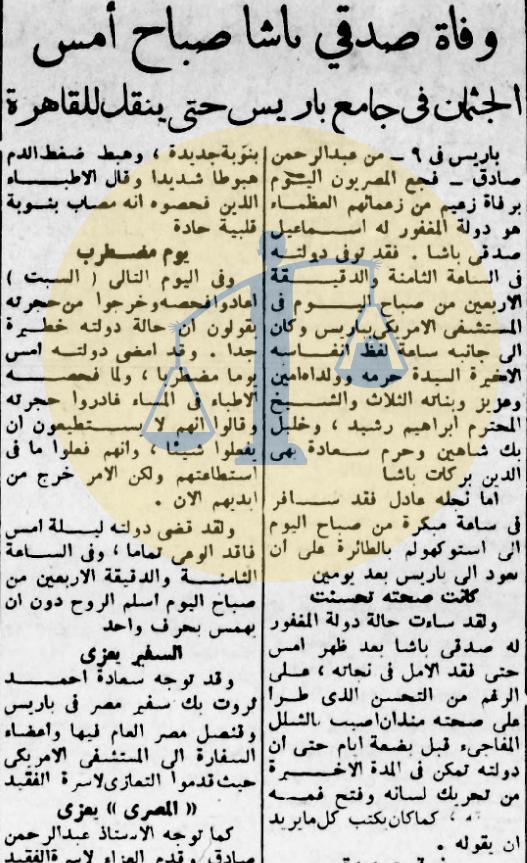 خبر وفاة إسماعيل صدقي