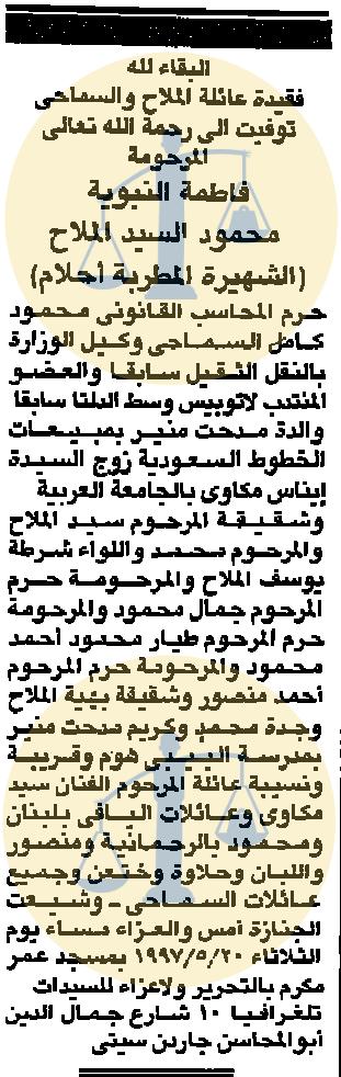 خبر وفاة فاطمة المصرية