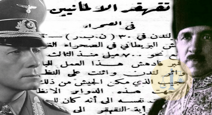 علي ماهر - الحرب العالمية الثانية - روميل