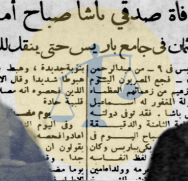 نهاية إسماعيل صدقي