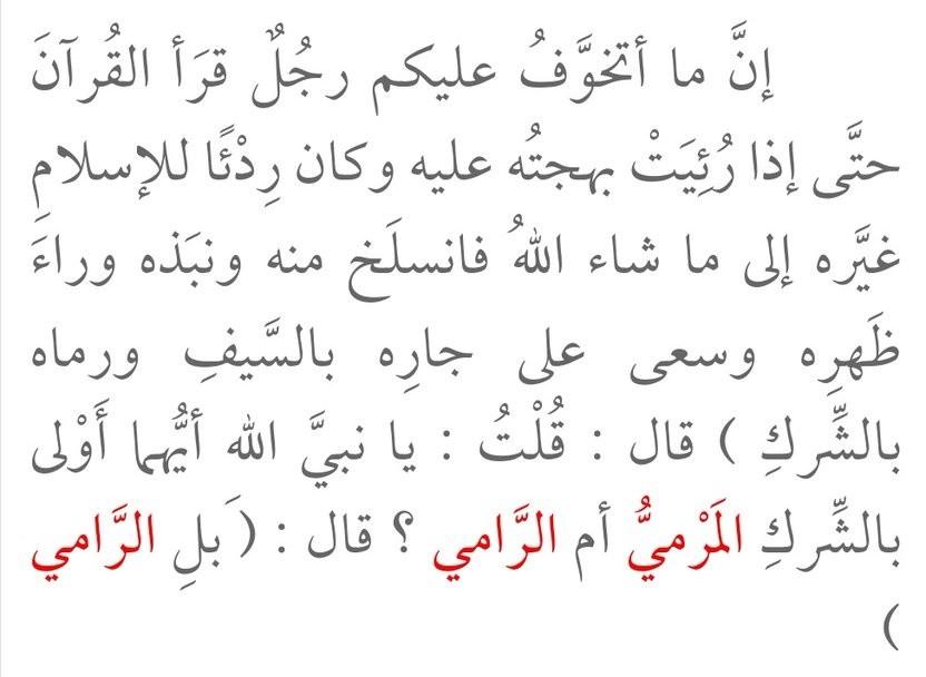 حديث حفظ القرآن