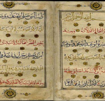 من مخطوطات المديح النبوي