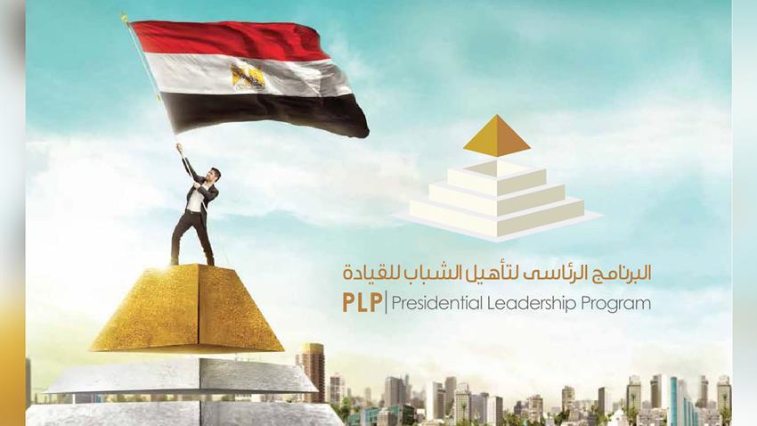 شعار البرنامج الرئاسي