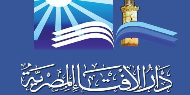 شعار دار الافتاء