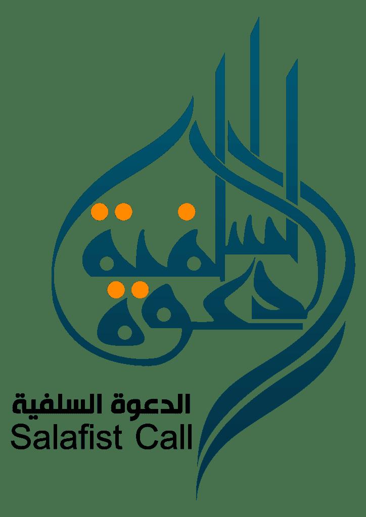 شعار الدعوة السلفية