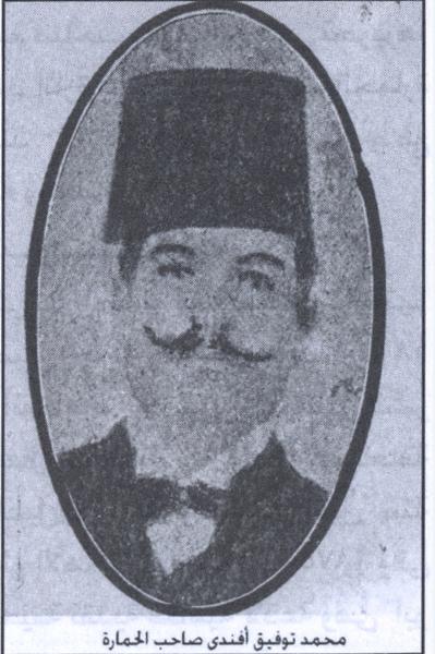 محمد توفيق أفندي
