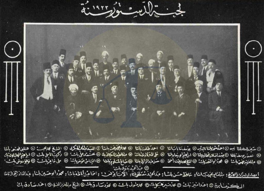 الشيخ محمد بخيت المطيعي في لجنة الدستور - أول الجلوس من ناحية اليسار