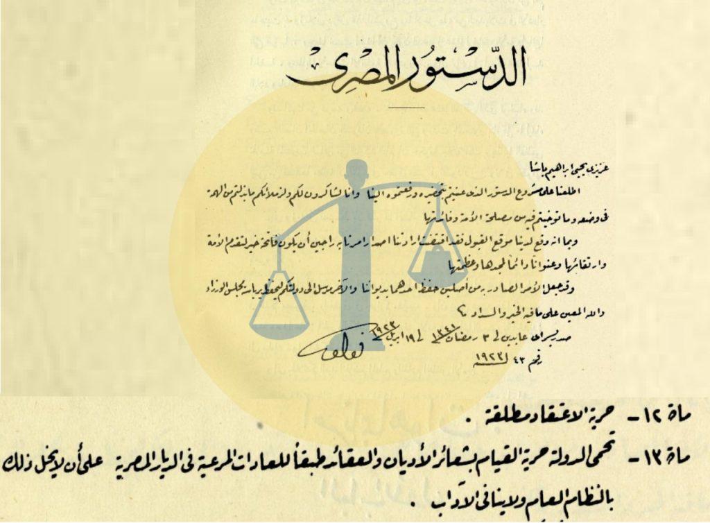 قرار تشكيل دستور 23 ونص المادتين 12 و 13 منه