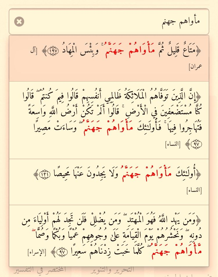 آيات جهنم في القرآن