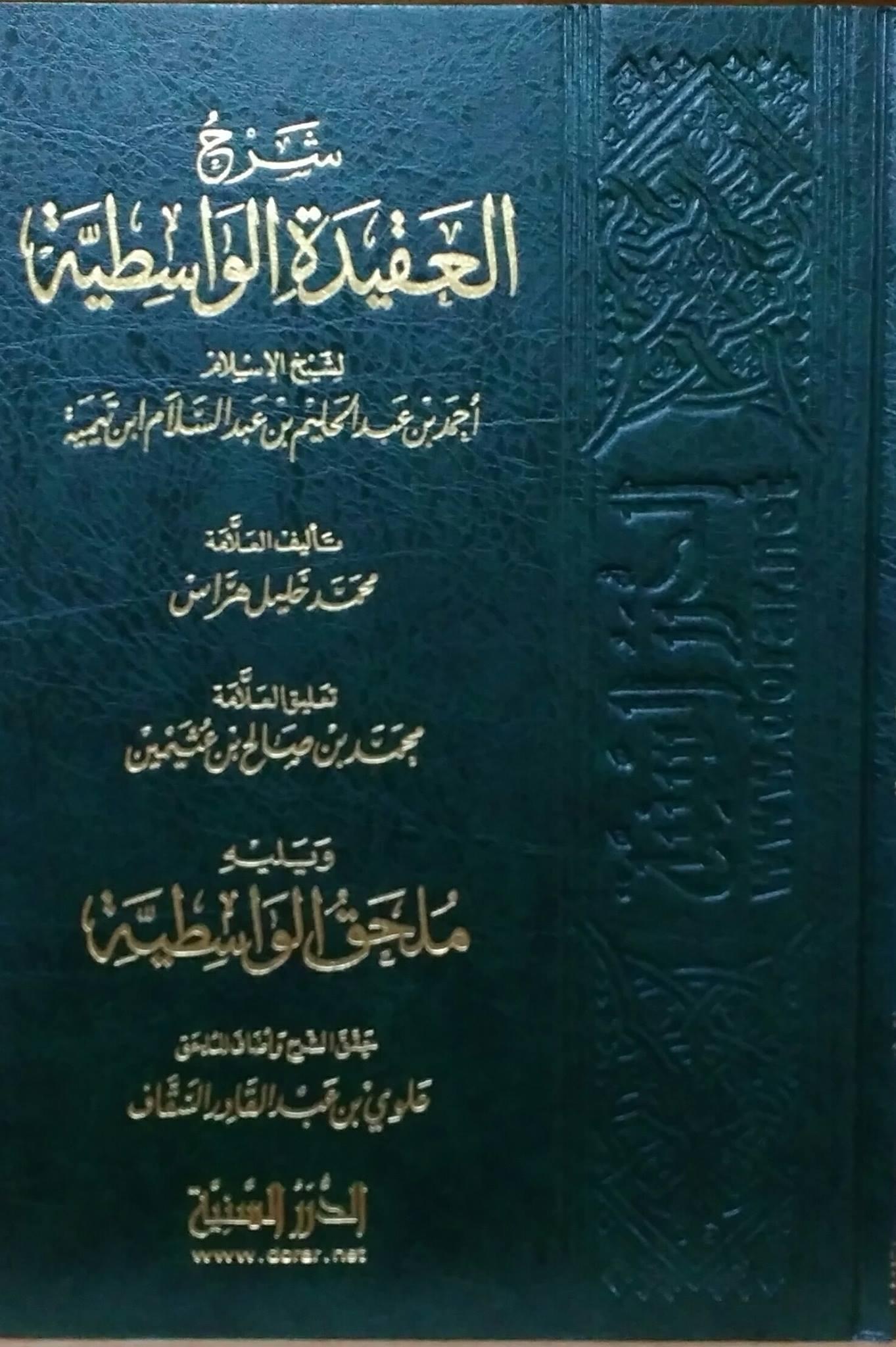 شرح العقيدة الواسطية لـ محمد خليل هراس