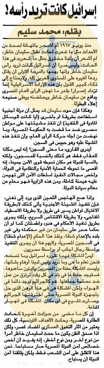 ص 1 من مقال طارق البشري