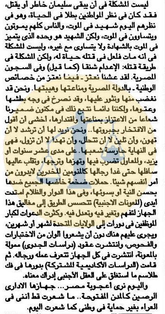 ص 2 من مقال طارق البشري