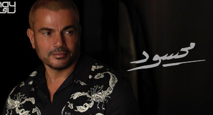عمرو دياب