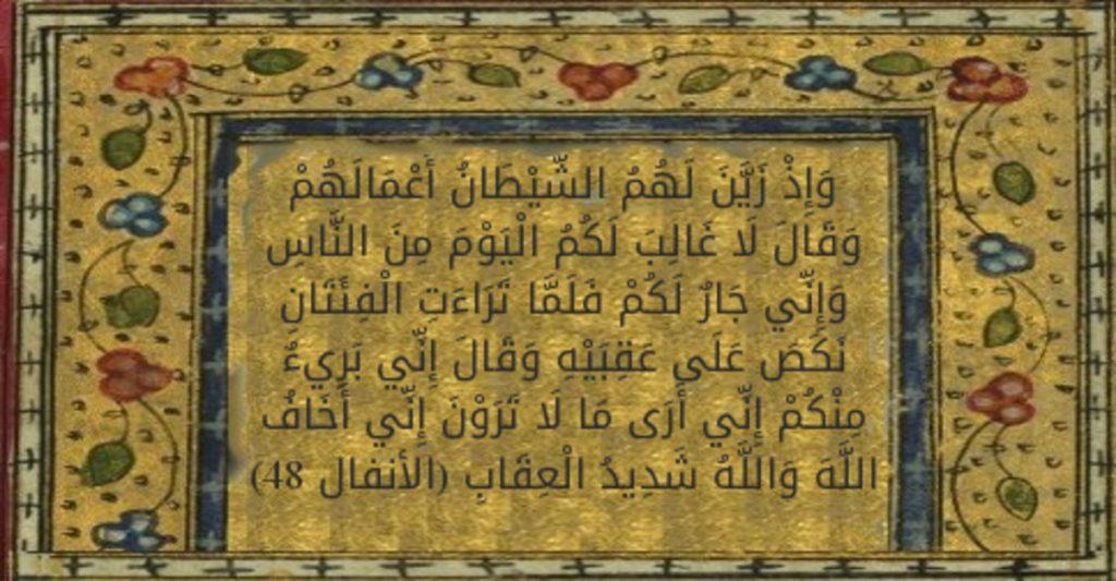 آية مشاركة إبليس في غزوة بدر