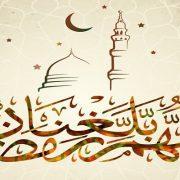 استقبال شهر رمضان