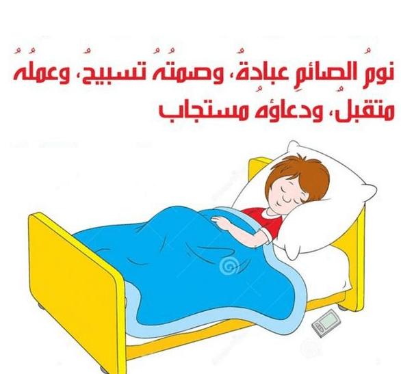 حديث نوم الصائم