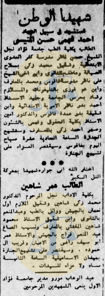 خبر استشهاد أحمد المنيسي وعمر شاهين