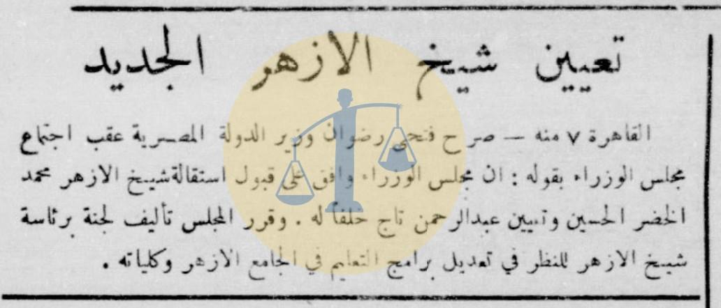 خبر استقالة محمد الخضر حسين