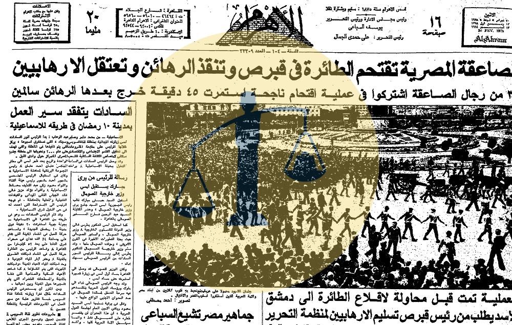 خبر الأهرام عن عملية الصاعقة في لارنكا