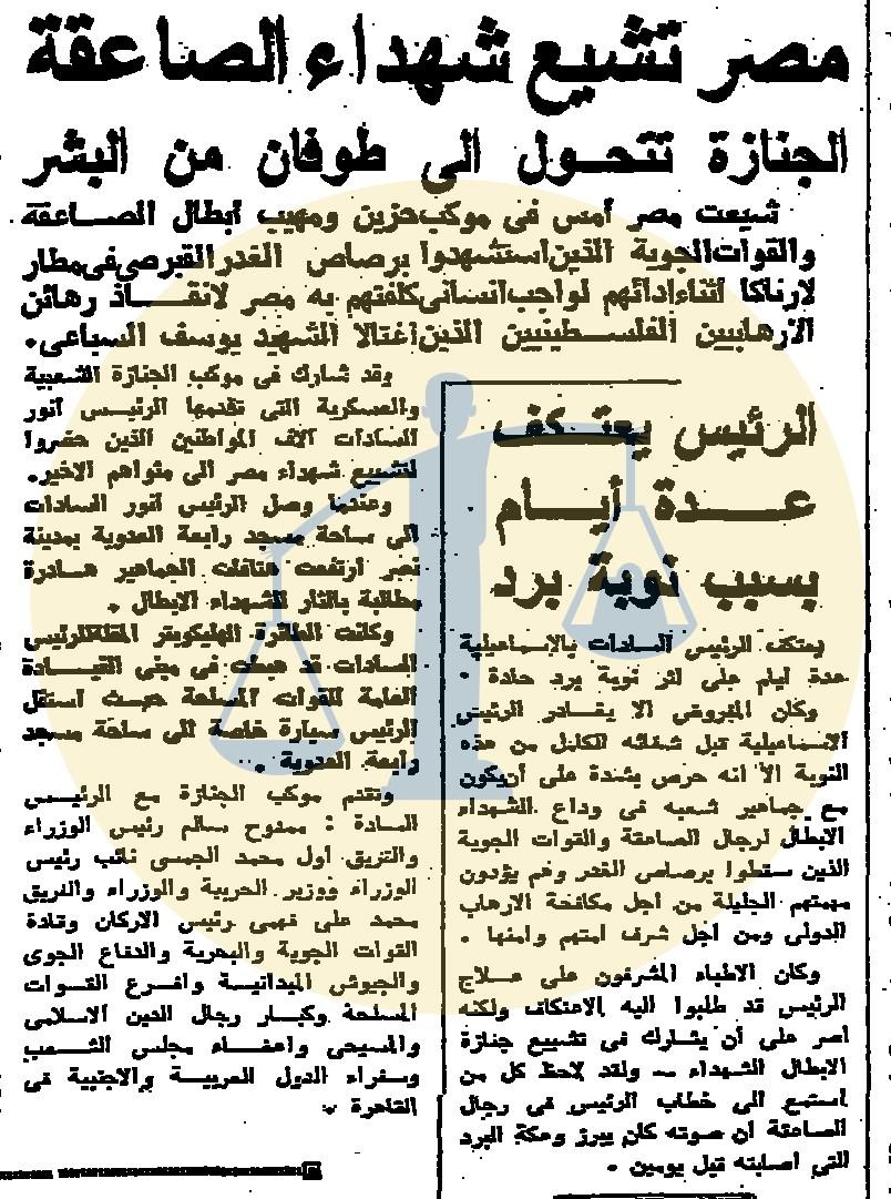 خبر تشييع أبطال الصاعقة واعتكاف السادات لنزلة برد
