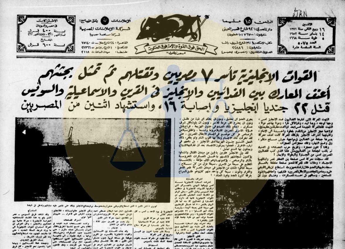 خبر جريدة المصري عن معارك الفدائيين ضد الإنجليز