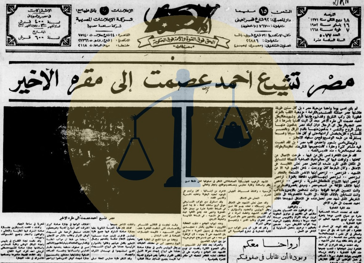 خبر جنازة أحمد عصمت