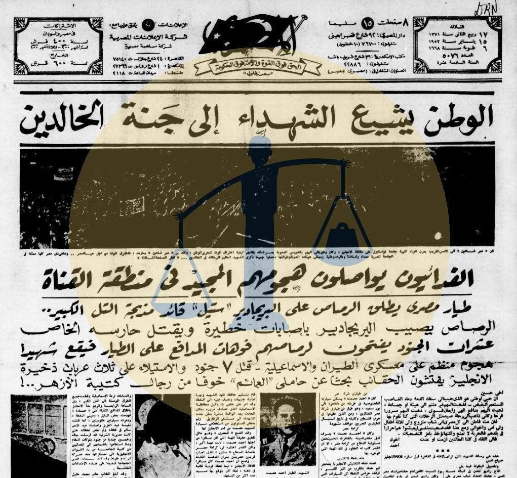 خبر جنازة الفدائيين وعملية الثأر التي قادها الشهيد أحمد عصمت