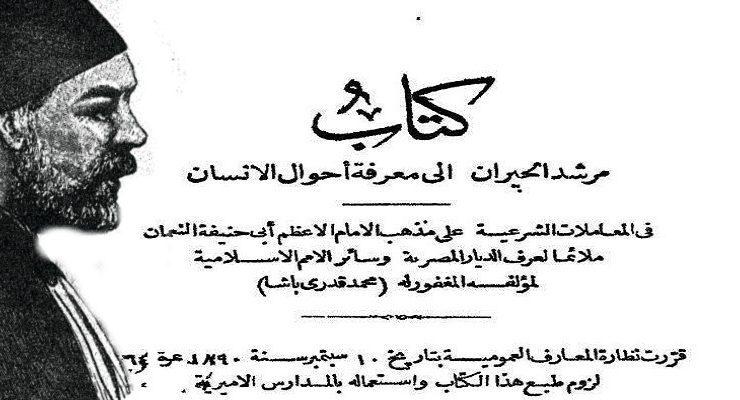 محمد قدري باشا