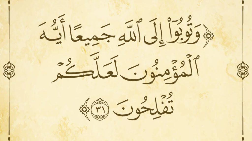 من آيات التوبة في رمضان