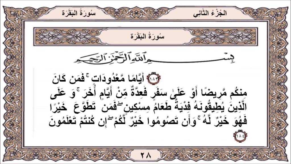من آيات قضاء رمضان