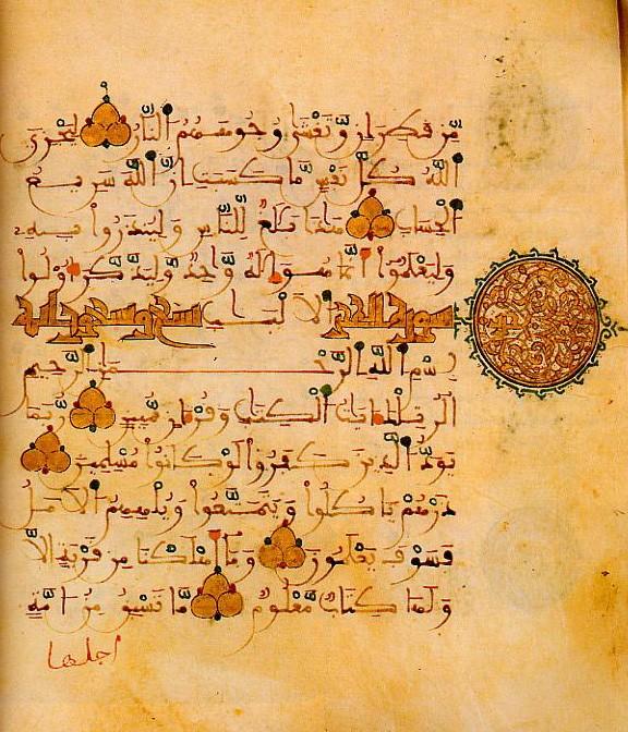 نسخة أندلسية من القرآن تعود للقرن الثاني عشر الميلادي.