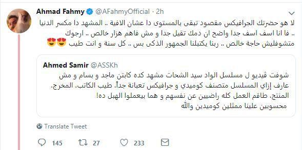 أحمد فهمي يشتم أحد الجماهير