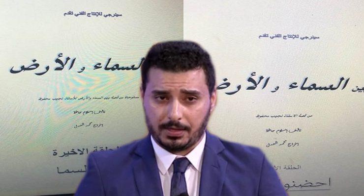 إسلام حافظ - سيناريو بين السما والأرض