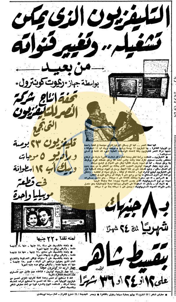 إعلان أول تلفزيون بريموت في مصر